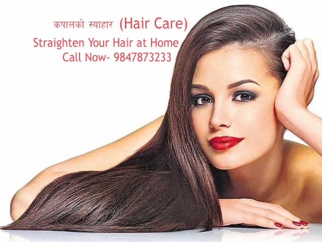 We do Hair Straight (स्त्रेट हेएर) at your Home